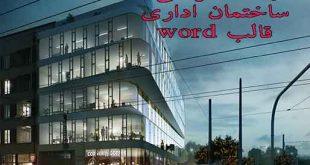 کاملترین رساله طراحی ساختمان اداری
