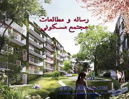 مجتمع-مسکونی