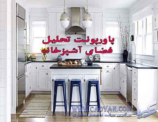 تحلیل آشپزخانه
