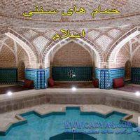 پاورپوینت تحلیل حمام های سنتی اسلام