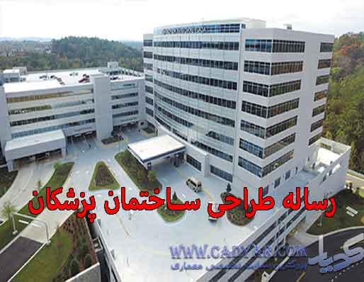 رساله-طراحی-ساختمان-پزشکان
