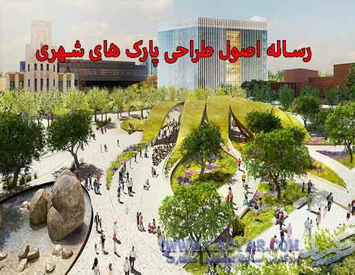 رساله-اصول-طراحی-پارک-های-شهری
