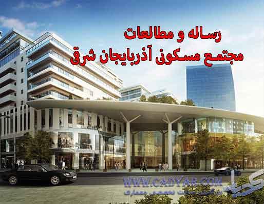 رساله-و-مطالعات-مجتمع-مسکونی-آذربایجان-شرقی
