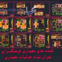 نقشه های معماری فرهنگسرای تهرانسر