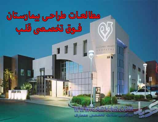 مطالعات-طراحی-بیمارستان-فوق-تخصصی-قلب