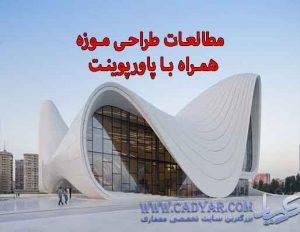 مطالعات طراحی موزه