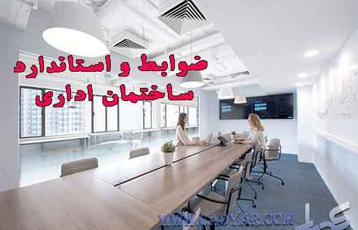 ضوابط استانداردهای ساختمان اداری