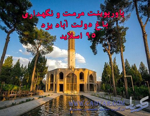 پاورپوینت-مرمت-و-نگهداری-باغ-دولت-آباد-یزد
