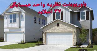 پاورپوینت نظریه واحد همسایگی