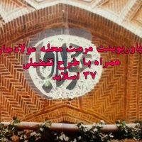 پاورپوینت مرمت محله عودلادجان + طرح تفظیلی