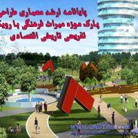 پایانامه ارشد معماری طراحی پارک موزه میراث فرهنگی با رویکرد تفریحی تاریخی اقتصادی
