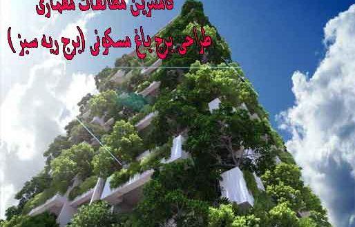 کاملترین مطالعات معماری طراحی برج باغ مسکونی (برج ریه سبز )