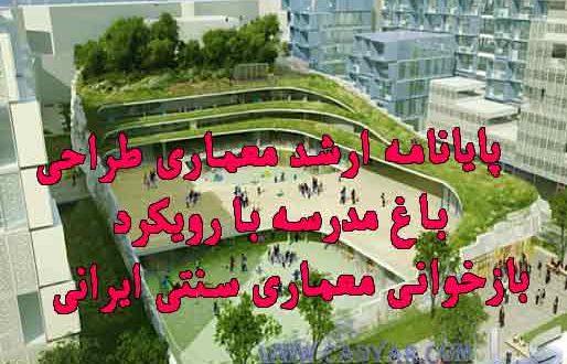 پایانامه ارشد معماری طراحی باغ مدرسه با رویکرد بازخوانی معماری سنتی ایرانی