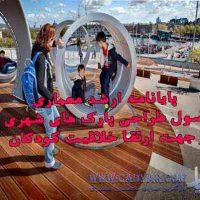پایانامه ارشد معماری اصول طراحی پارک های شهری در جهت ارتقا خلاقیت کودکان