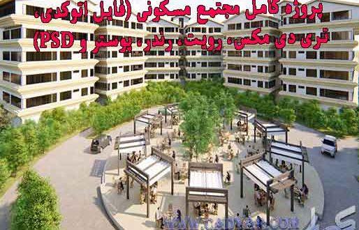 کاملترین پروژه مجتمع مسکونی