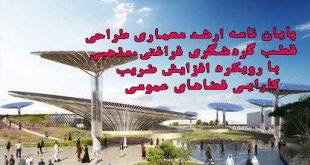 پایان نامه ارشد معماری طراحی قطب گردشگری فراغتی،مذهبی با رویکرد افزایش ضریب کارایی فضاهای عمومی