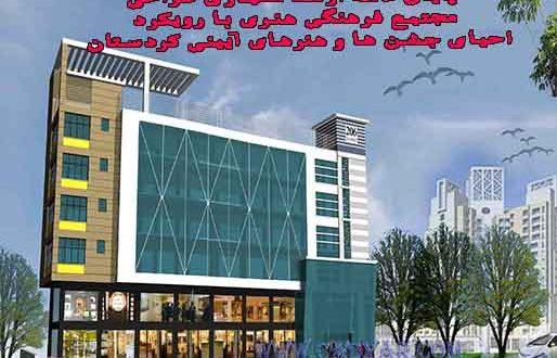 پایان نامه ارشد معماری طراحی مجتمع فرهنگی هنری با رویکرد احیای جشن ها و هنرهای آیینی کردستان