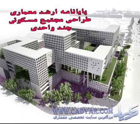پایانامه ارشد معماری طراحی مجتمع مسکونی چند واحدی