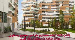 پایان نامه ارشد معماری طراحی مجتمع مسکونی میان مرتبه با رویکرد بکارگیری بهینه بالکن در جهت کاهش مصرف انرژی