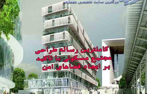 کاملترین رساله طراحی مجتمع مسکونی با تاکید بر ایجاد فضاهای امن