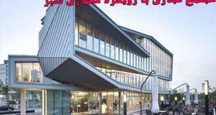 پایانامه ارشد معماری طراحی مجتمع تجاری با رویکرد معماری سبز