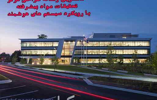 کاملترین رساله طراحی مرکز تحقیقات مواد پیشرفته با رویکرد سیستم های هوشمند