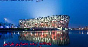 پایان نامه ارشد معماری طراحی مکان ورزش باستانی با رویکرد فرهنگ گرایی