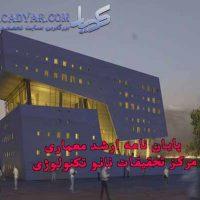 پایان نامه ارشد معماری مرکز تحقیقات نانو تکنولوژی