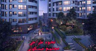 نحوه طراحی مجتمع مسکونی