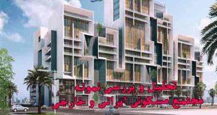 تحلیل و بررسی نمونه مجتمع مسکونی ایرانی و خارجی