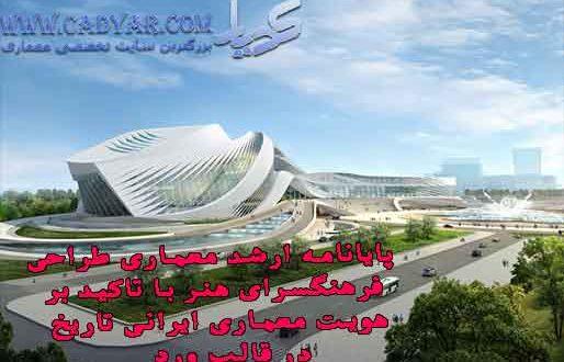 پایانامه ارشد معماری طراحی فرهنگسرای هنر با تاکید بر هویت معماری ایرانی تاریخ