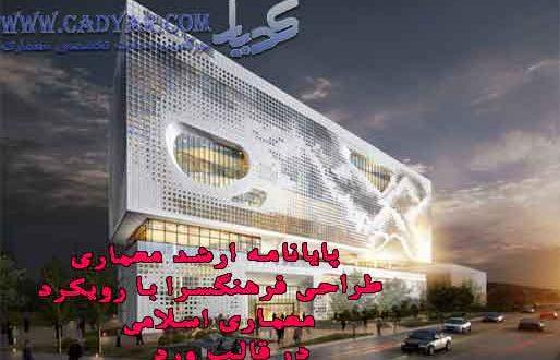 پایان نامه ارشد معماری طراحی فرهنگسرا با رویکرد معماری اسلامی