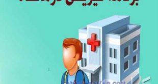دانلود برنامه فیزیکی درمانگاه