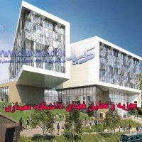 تجزیه و تحلیل فضای دانشکده معماری