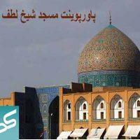 پاورپوینت تحلیل مسجد شیخ لطف الله