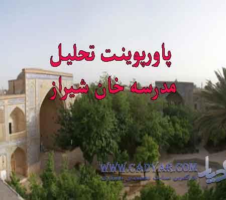 پاورپوینت تحلیل مدرسه خان شیراز