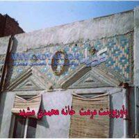 پاورپوینت مرمت خانه محمدی مشهد