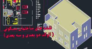 نقشه های ساختمان مسکونی( اتوکد-دو بعدی و سه بعدی)