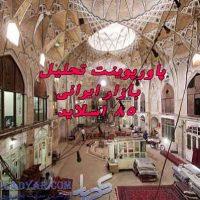 پاورپوینت تحلیل بازار ایرانی