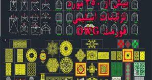 دانلود آبجکتهای تزئینات معماری اسلامی(dwg 2004)