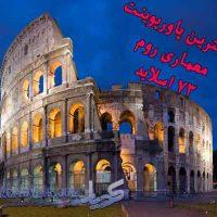 کاملترین پاورپوینت معماری روم
