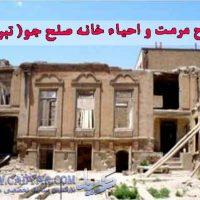 طرح مرمرت و احیاء خانه صلح جو(تبریز)
