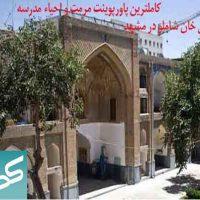 کاملترین پاورپوینت طرح مرمت مدرسه عباسقلی خان مشهد