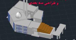 پروژه طراحی مسجد (پلان +طرح سه بعدی )