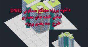 دانلود پروژه مجتمع مسکونی(دوبعدی+سه بعدی)