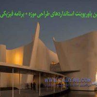 ضوابط و استانداردهای طراحی موزه