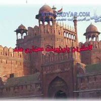 کاملترین پاورپوینت معماری هند