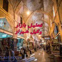 پاورپوینت تحلیل بازار وکیل شیراز