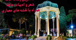 کاملترین رساله خانه شعر و ادبیات حافظ همراه با نقشه های معماری