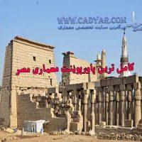 کامل ترین پاورپوینت معماری مصر